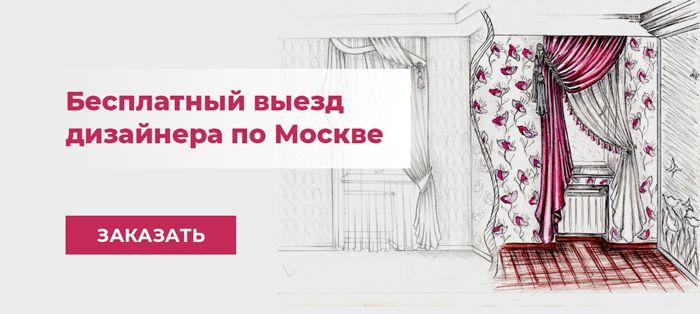 Бесплатный выезд дизайнера по шторам в Москве.