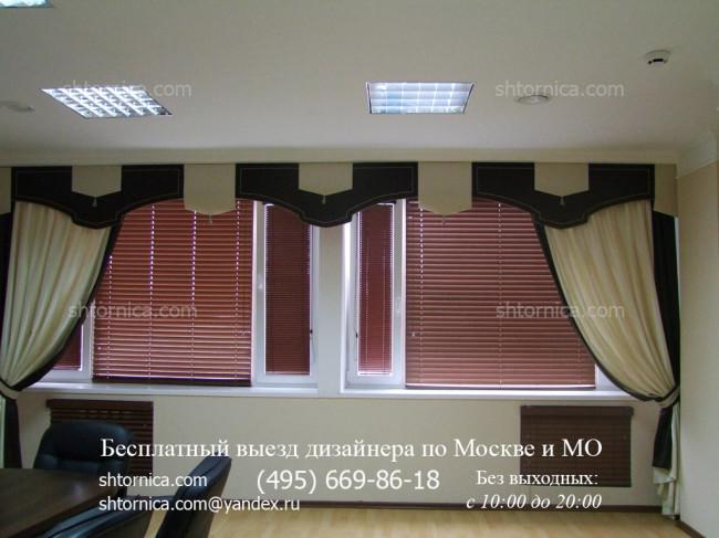 Элитные шторы с ламбрекеном и жалюзи на заказ Москва