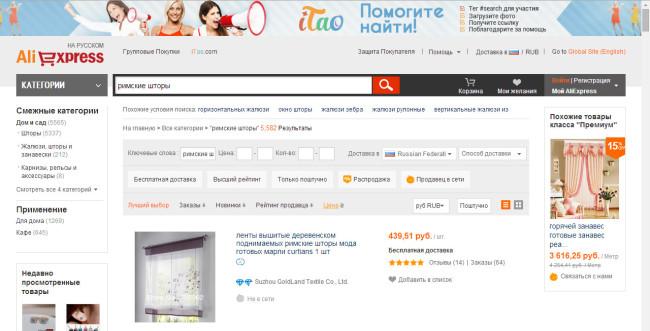 Заказываем в Китайском интернет-магазине римские шторы