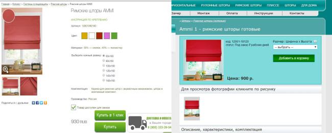 Римские шторы в интернет-магазине Москва.