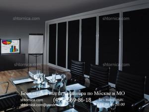 Рулонные жалюзи шторы для конференц зала на заказ