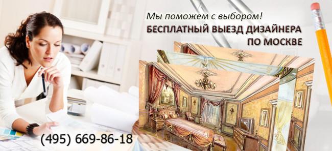 Выезд дизайнера по шторам в Москве.