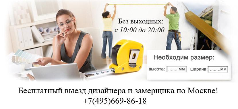 Бесплатный выезд дизайнера по шторам и тканям Москве