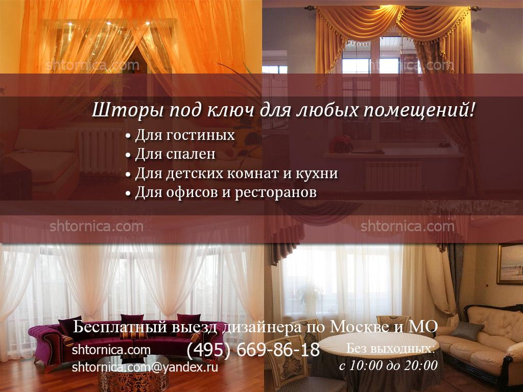 Шторы для гостиной, спальни, кухни, детской