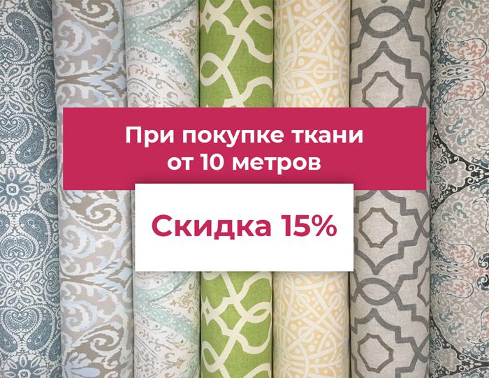 pri pokypki tkani ot 10 metrov  skidka 15%