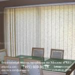 Вертикальные жалюзи купить в Москве