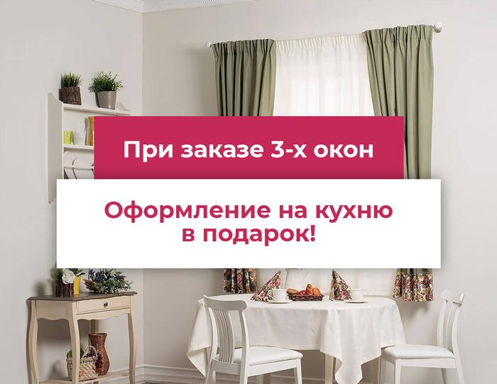 при заказе трёх окон, оформление окна на кухню идёт в подарок!